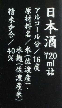 北雪純米大吟醸越淡麗720ml