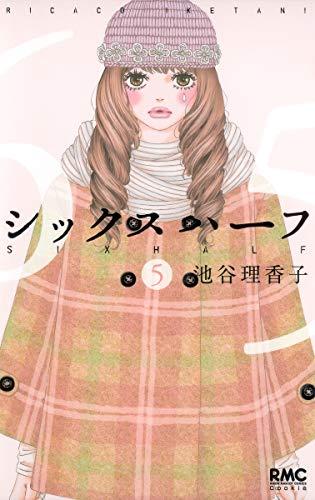 シックス ハーフ 5 (りぼんマスコットコミックス)