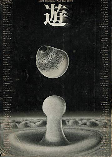 objet magazine 遊 No.1 1971年 創刊号