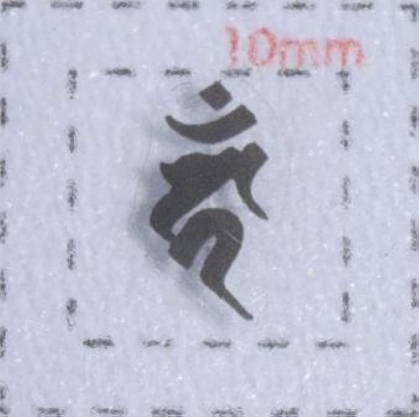 遠洋の治療国民投票【梵字ネイルシール】《干支(酉)/1シート9枚入》デコ電?ネイルアート用