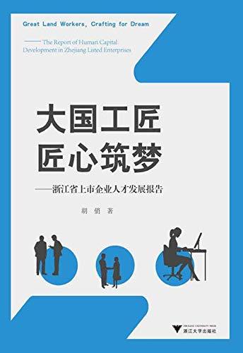 大国工匠,匠心筑梦——浙江省上市企业人才发展报告 (Chinese Edition)