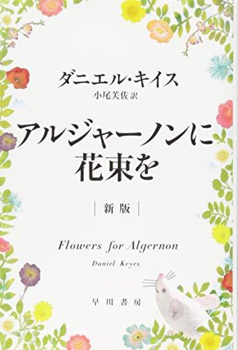 早川書房『アルジャーノンに花束を』