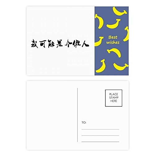 Chinesische Online Witz I am Fake Banana Postkarten-Set, Danksagungskarte, Postkarte, 20 Stück