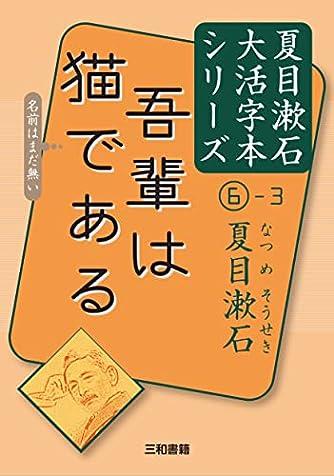 夏目漱石6-3 吾輩は猫である