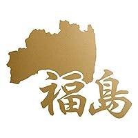 福島 カッティングステッカー 幅23cm x 高さ18cm ゴールド