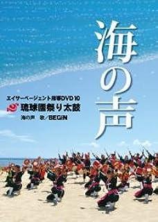 エイサーページェント指導DVD10「海の声」