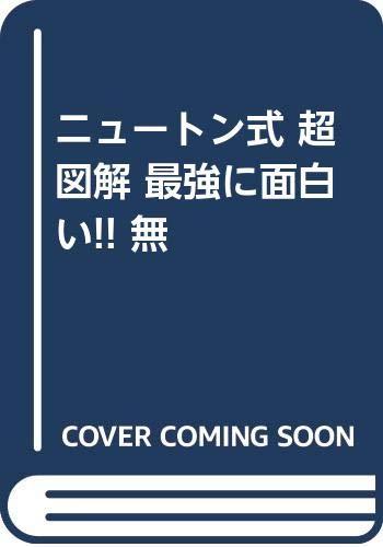 ニュートン式 超図解 最強に面白い!! 無 (ニュートン式超図解 最強に面白い!!)