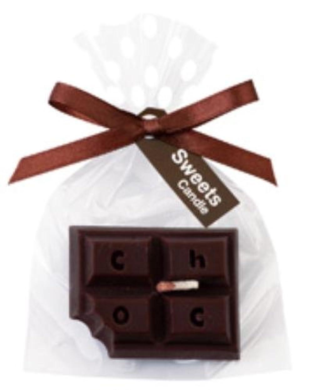 支出シチリアカバレッジプチスイーツキャンドル 「ビターチョコ」2個セット