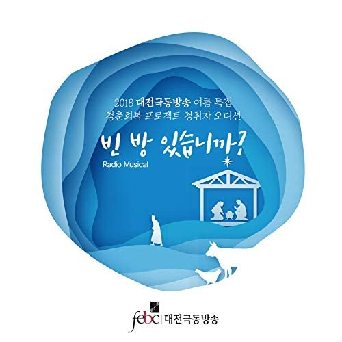 대전극동방송 FEBC & 손경민 Son Kyung Min