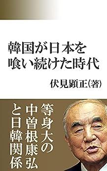 [伏見 顕正]の韓国が日本を喰い続けた時代 (伏見文庫)