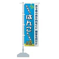 はんこ彫ります のぼり旗 サイズ選べます(ジャンボ90x270cm 左チチ)