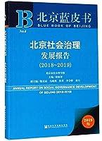 北京蓝皮书:北京社会治理发展报告(2018-2019)