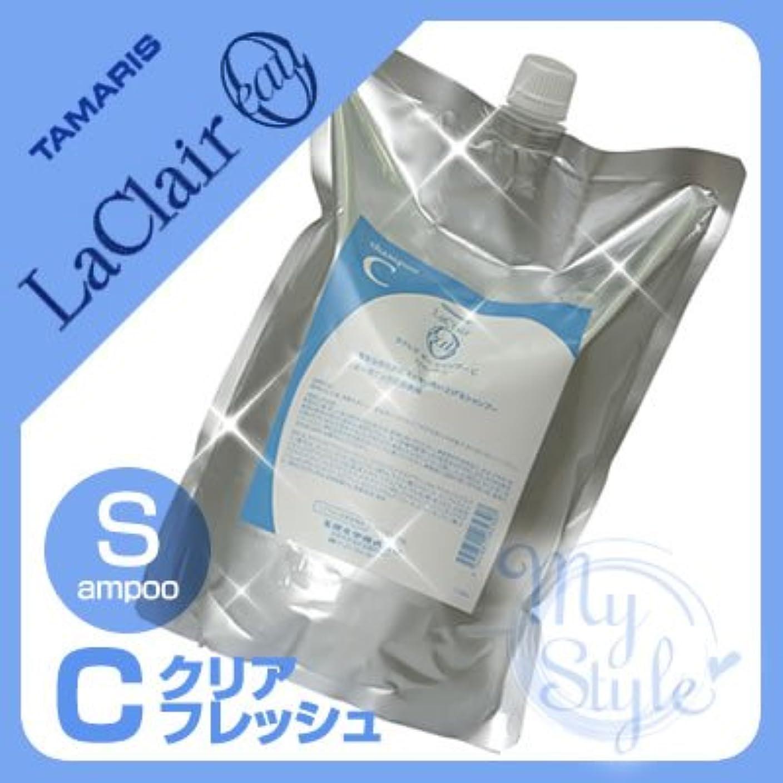 高尚な浸食分類するタマリス ラクレア オー クリアフレッシュ シャンプーC <2000mL>詰め替えTAMARIS LaClair eau