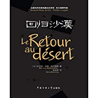 Return to the desert(Chinese Edition)