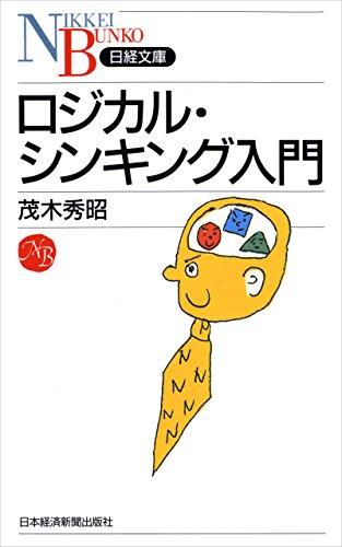ロジカル・シンキング入門 (日本経済新聞出版)の詳細を見る