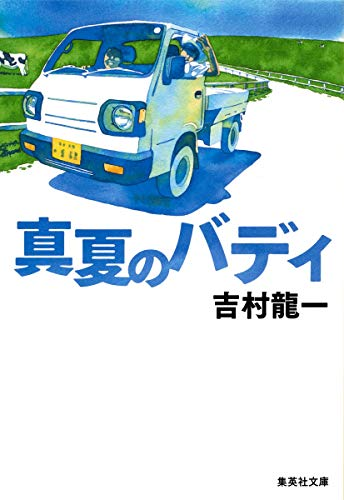 真夏のバディ (集英社文庫)