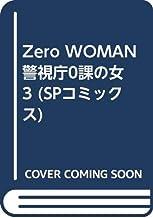 Zero WOMAN 警視庁0課の女 3 (SPコミックス)