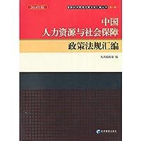 中国人力资源与社会保障政策法规汇编