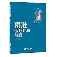 精准医疗专利前瞻 知识产权出版社