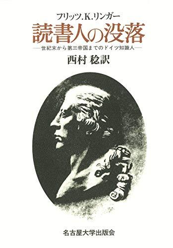 読書人の没落―世紀末から第三帝国までのドイツ知識人―