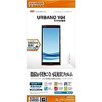 ラスタバナナ URBANO V04 KYV45 フィルム 平面保護 高光沢防指紋 アルバーノ 液晶保護フィルム G1633KYV45