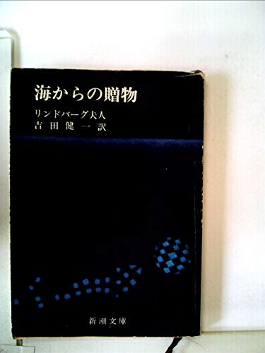 海からの贈物 (1967年) (新潮文庫)