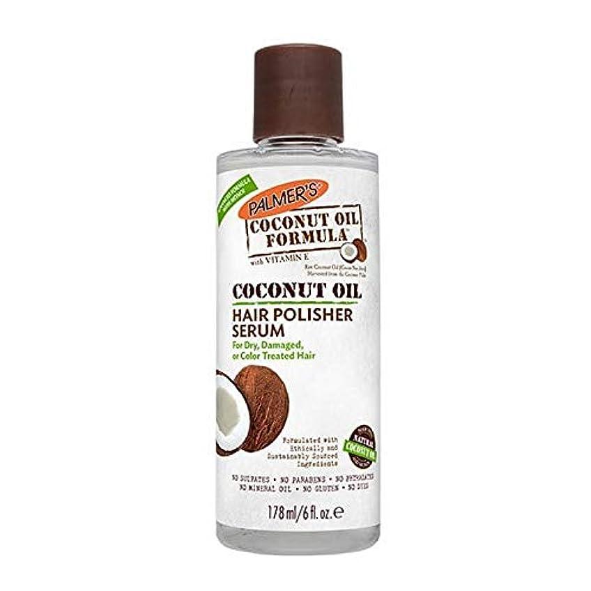 一節真実に途方もない[Palmer's ] パーマーのヤシ油式ヘアポリッシャー血清178ミリリットル - Palmer's Coconut Oil Formula Hair Polisher Serum 178ml [並行輸入品]