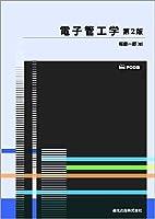 電子管工学 第2版 POD版