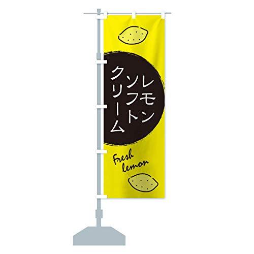 レモンソフトクリーム のぼり旗 サイズ選べます(スリム45x180cm 左チチ)