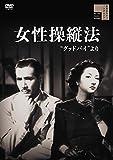 """女性操縦法""""グッドバイより""""[DVD]"""