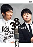 NON STYLE LIVE 38サンパチ [DVD]