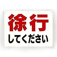 「徐行 してください」 注意 パネル看板 幅40cm×高さ30cm 厚さ1ミリ 大きな文字でわかりやすい