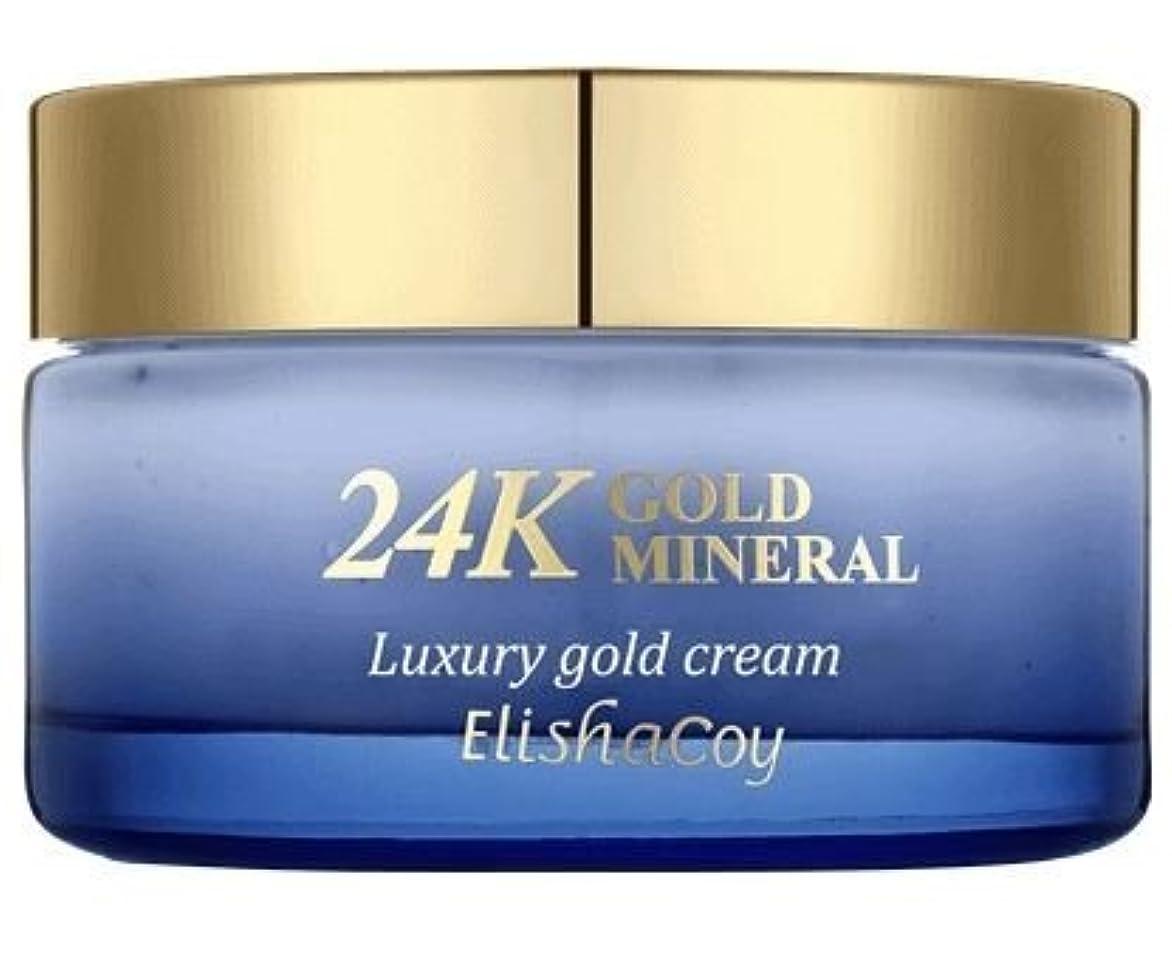 邪魔するマニアックかけがえのない24Kゴールドミネラルクリーム(50g) Elishacoy エリシャコイ