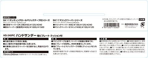 藤原産業 SK11 ハンドサンダー塩ビクッション付 HS-240PC