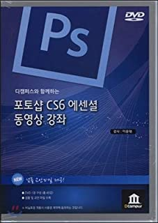 Photoshop CS6 Essential Video Course (Korean Edition)