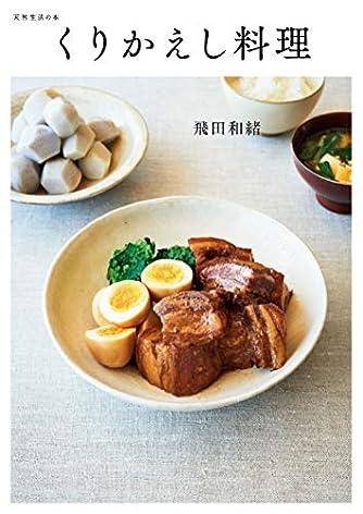 くりかえし料理 (天然生活の本)