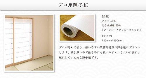 おしゃれな柄のプリント障子紙(プロ用障子紙)2枚セット幅950x高さ1850花柄1ぶどう