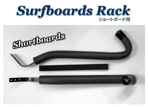 壁掛け用 アームラック ショートボード用 アーム型Mサイズ サーフボードラック サーフィン
