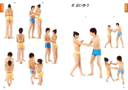 『新ポーズカタログ3二人のポーズ編』の6枚目の画像