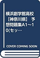 横浜創学館高校【神奈川県】 予想問題集A1~10(セット1割引)