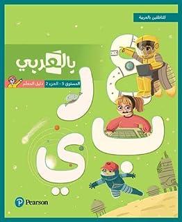 BilArabi for Native Speakers Teacher Guide Grade 5 Vol 2