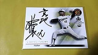 エポック2015 阪神80周年 福間納 直筆サインカード 75枚限定