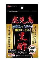 【5個セット】 鹿児島黒酢 DHA+EPA 納豆キナーゼ入り 60カプセル×5個セット くろず