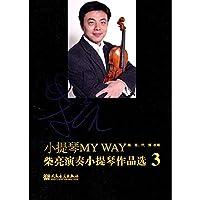 小提琴MY WAY——柴亮演奏小提琴作品选3