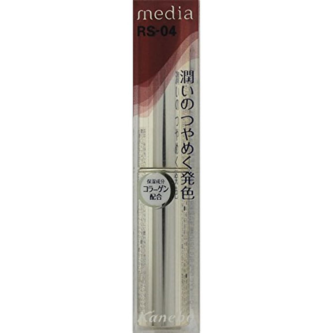 代わりにを立てる手つかずの動かすカネボウ メディア(media)シャイニーエッセンスリップA カラー:RS-04
