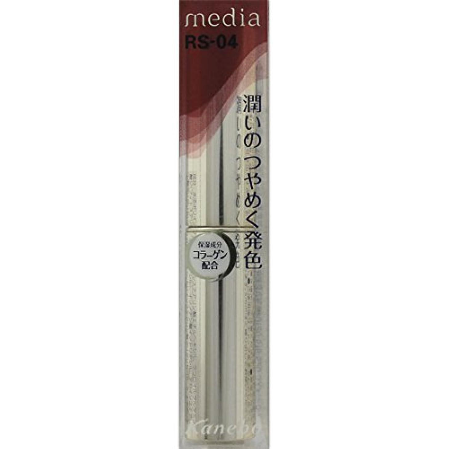 葉休日摩擦カネボウ メディア(media)シャイニーエッセンスリップA カラー:RS-04