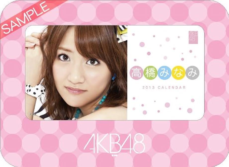 虐殺経験厚さ卓上 AKB48-109高橋 みなみ カレンダー 2013年