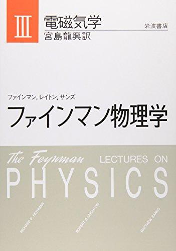 ファインマン物理学〈3〉電磁気学