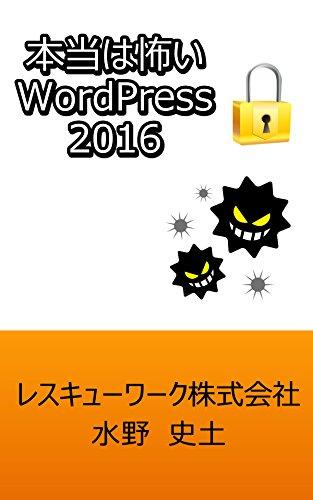 本当は怖いWordPress 2016