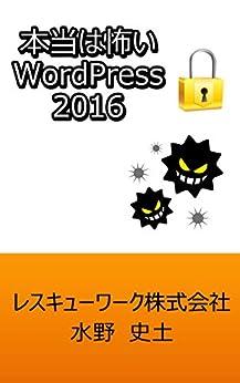 [水野史土]の本当は怖いWordPress 2016